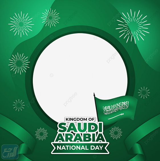 أجمل اطارات اليوم الوطني السعودي 1443