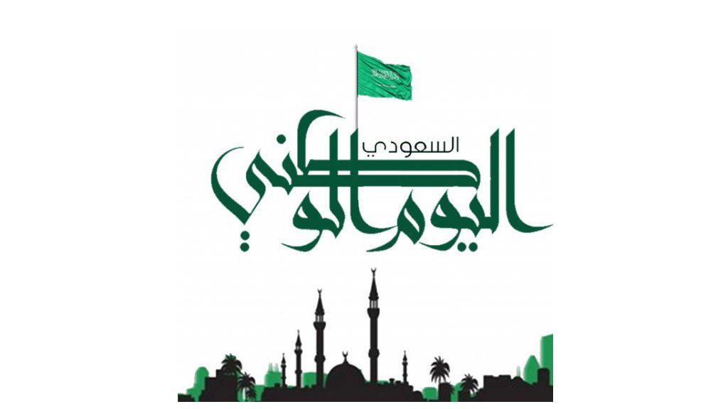 أجمل افتارات عن اليوم الوطني السعودي لعام 1443