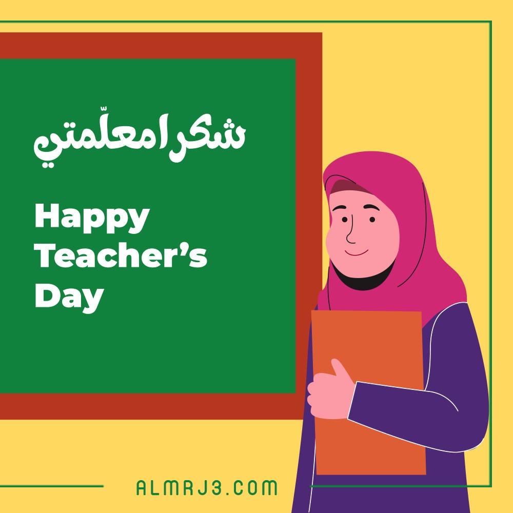 أجمل بطاقة معايدة للمعلمة في يوم المعلم 2021