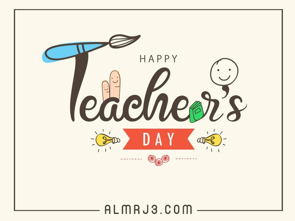 صور جميلة عن يوم المعلم العالمي 2021