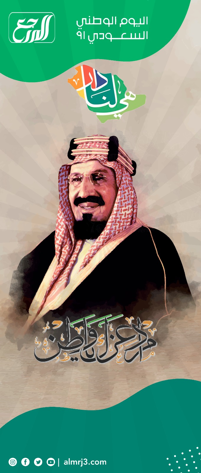 أجمل بنرات اليوم الوطني السعودي 1443-2021