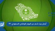 أجمل بيت شعر عن اليوم الوطني السعودي 91