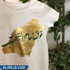 أجمل تيشيرتات لليوم الوطني السعودي 1443