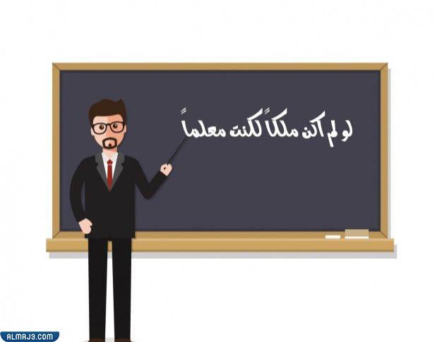 أجمل ثيمات عن احترام المعلم 2021