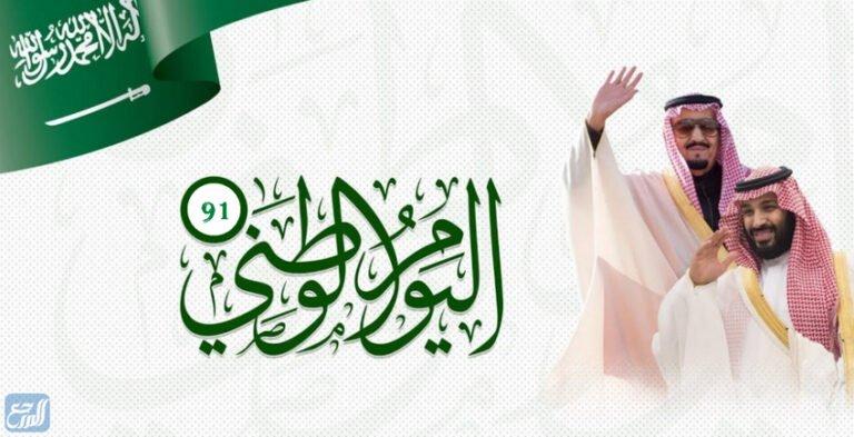 عن اليوم الوطني السعودي 91 لعام 1443