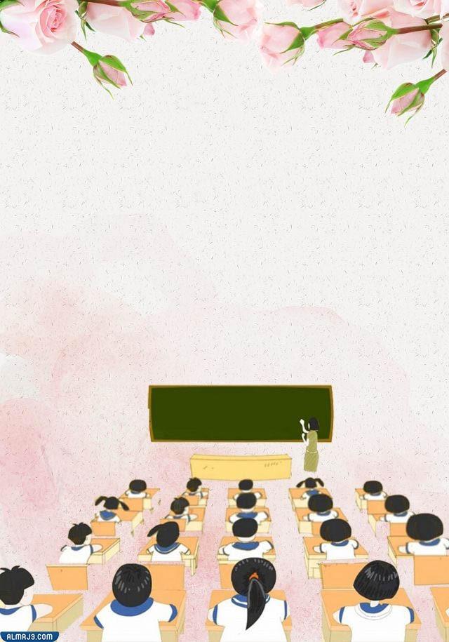 أجمل صور خلفيات ليوم المعلم العالمي 1443