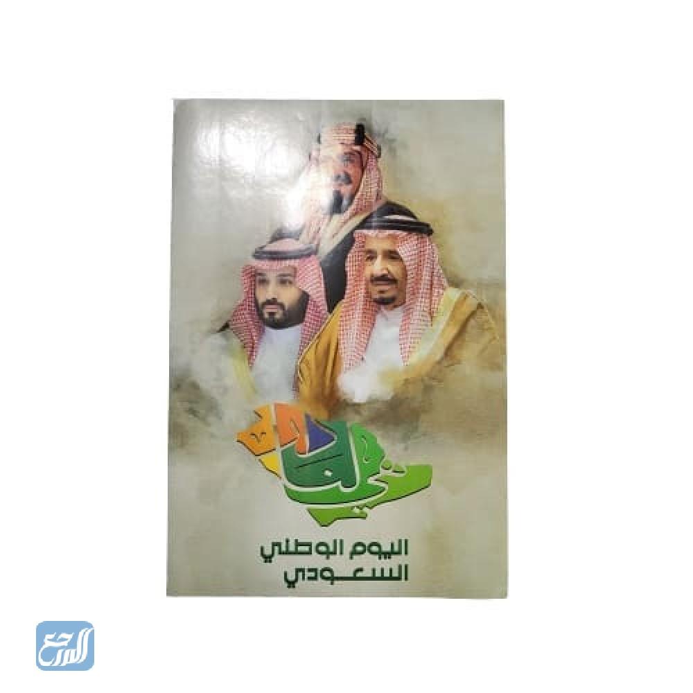 أجمل لوحات لاصقة لليوم الوطني السعودي 1443