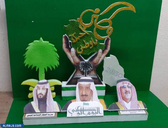 أجمل مجسم لليوم الوطني السعودي