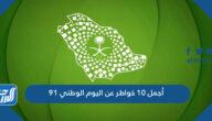 أجمل 10 خواطر عن اليوم الوطني 91 لعام 1443 – 2021