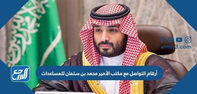 أرقام التواصل مع مكتب الأمير محمد بن سلمان للمساعدات