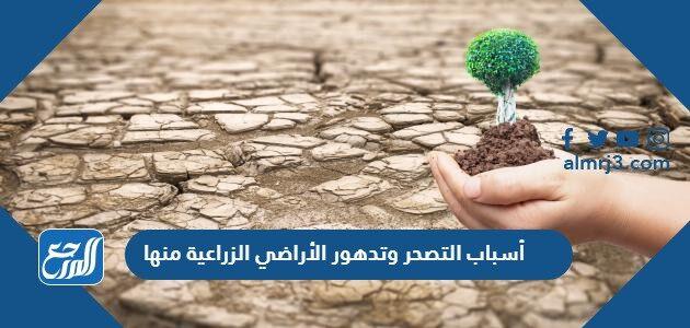 أسباب التصحر وتدهور الأراضي الزراعية منها