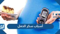 أسباب سكر الحمل وأعراضه وطرق الوقاية منه