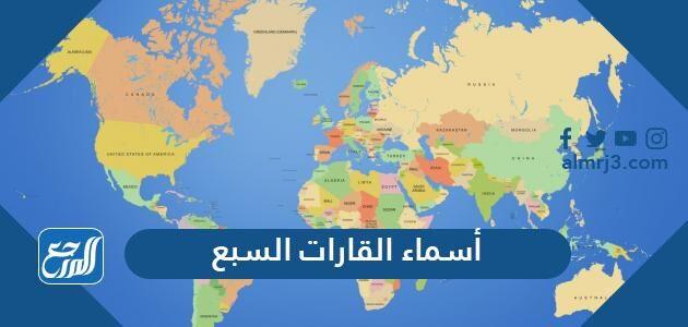 أسماء القارات السبع