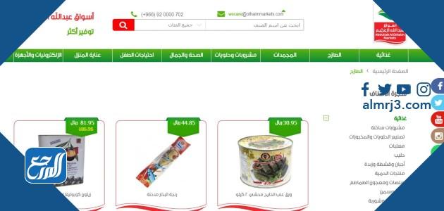 أسواق عبد الله العثيم في اليوم الوطني السعودي 91