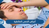 ما هي أعراض الحمى المالطية وما أسبابها وطرق علاجها والوقاية من حدوثها