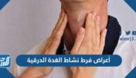 ما هي أعراض فرط نشاط الغدة الدرقية وما أسبابها وطرق علاجها