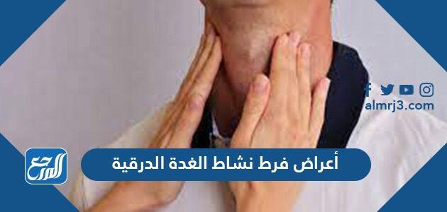 أعراض فرط نشاط الغدة الدرقية