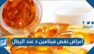 أعراض نقص فيتامين د عند الرجال