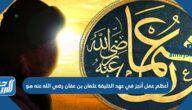 أعظم عمل أنجز في عهد الخليفة عثمان بن عفان رضي الله عنه هو
