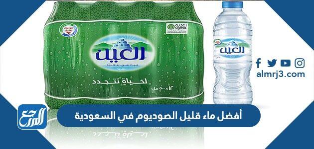 أفضل ماء قليل الصوديوم في السعودية