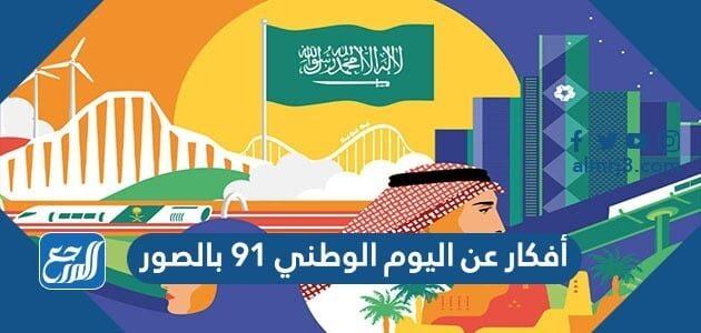 أفكار عن اليوم الوطني 91 بالصور 1443