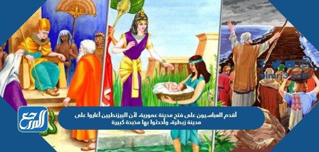 أقدم العباسيون على فتح مدينة عمورية، لأن البيزنطيين أغاروا على مدينة زبطرة، وأحدثوا بها مذبحة كبيرة