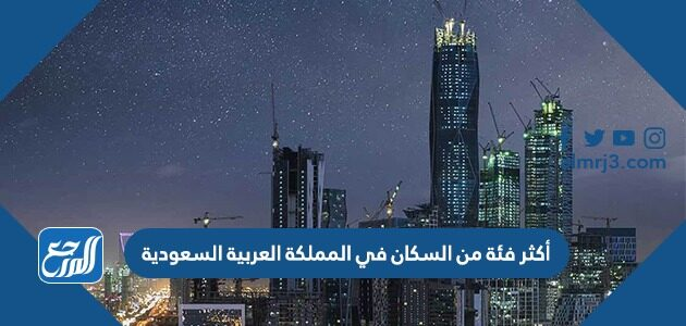 أكثر فئة من السكان في المملكة العربية السعودية