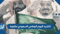 أناشيد اليوم الوطني السعودي مكتوبة