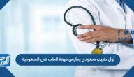 أول طبيب سعودي يمارس مهنة الطب في السعودية
