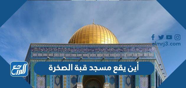 أين يقع مسجد قبة الصخرة