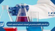 أي الأحماض التالية يستخدم في العمليات الصناعية لتنظيف الفلزات