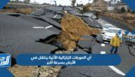 أي الموجات الزلزالية الآتية ينتقل في الأرض بسرعة أكبر
