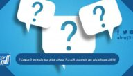 إذا كان عمر خالد يكبر عمر أخيه حسان الآن ب 7 سنوات فبكم سنة يكبره بعد 3 سنوات ؟