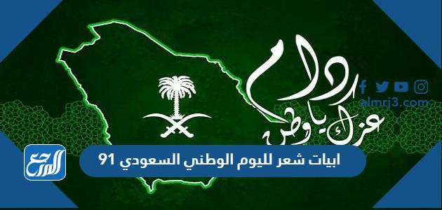 ابيات شعر لليوم الوطني السعودي 91