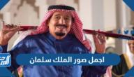 صور الملك سلمان ، أجمل 10 صور للملك سلمان بن عبدالعزيز