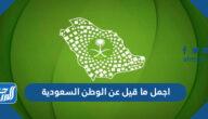 اجمل ما قيل عن الوطن السعودية