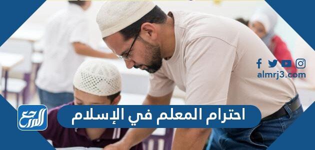 احترام المعلم في الإسلام