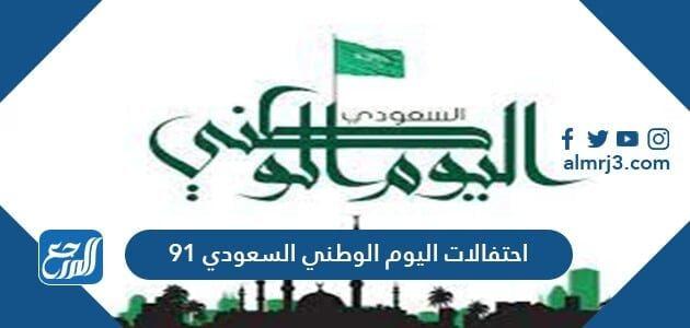 احتفالات اليوم الوطني السعودي 91 لعام 1443