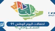 احتفالات اليوم الوطني 91 ، فعاليات العيد الوطني السعودي 1443