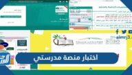 اختبار منصة مدرستي 1443 عبر منصة الاختبارات المركزية madrasati ekhtibar