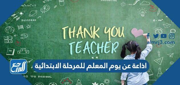 اذاعة عن يوم المعلم للمرحلة الابتدائية