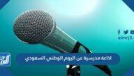 اذاعة مدرسية عن اليوم الوطني السعودي كاملة