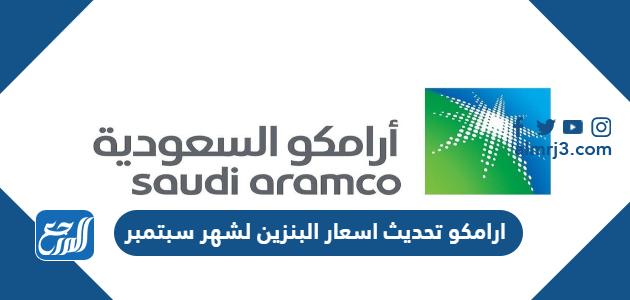 ارامكو تحديث اسعار البنزين لشهر سبتمبر 2021