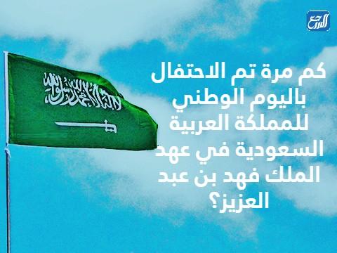 اسئلة مسابقات عن اليوم الوطني السعودي بالصور (2)