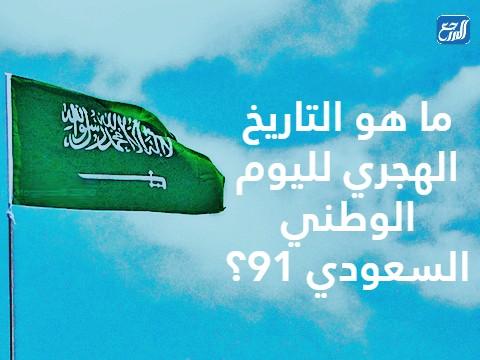 اسئلة مسابقات عن اليوم الوطني السعودي بالصور