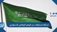 اسئلة مسابقات عن اليوم الوطني السعودي مع اجوبتها