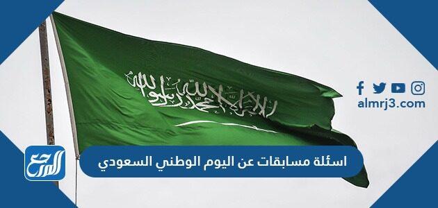 اسئلة مسابقات عن اليوم الوطني السعودي