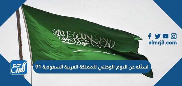 اسئله عن اليوم الوطني للمملكة العربية السعودية 91