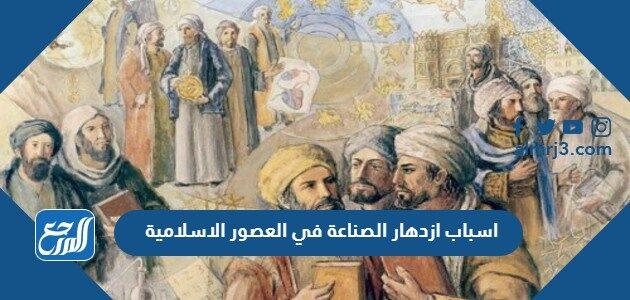 اسباب ازدهار الصناعة في العصور الاسلامية