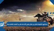 استشهد الخليفة عثمان بن عفان رضي الله عنه على يد أصحاب الفتنه سنة
